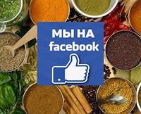 Подписывайтесь на страничку в Фэйсбук!