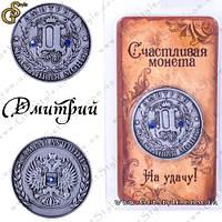"""Монета на удачу - """"Дмитрий"""""""