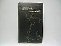 Примаков Е.М. Анатомия ближневосточного конфликта (б/у)., фото 1