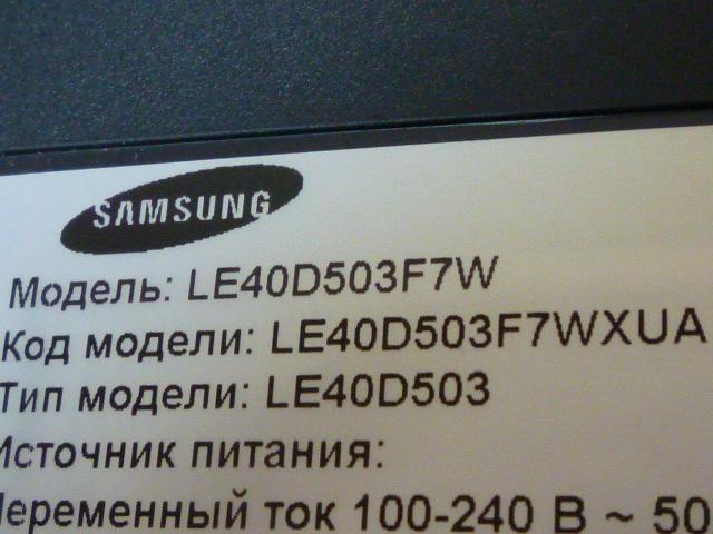 Платы от LCD TV Samsung LE40D503F7WXUA (поблочно или в комплекте).