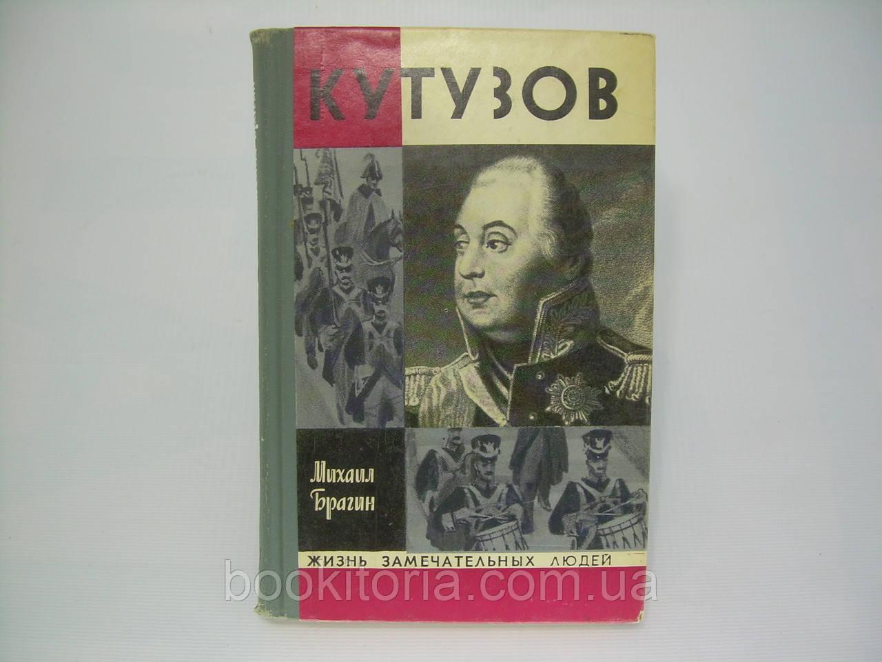 Брагин М. Кутузов (б/у).