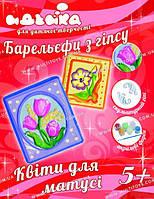 """Барельефы из гипса """"Цветы для мамы""""(97003)"""