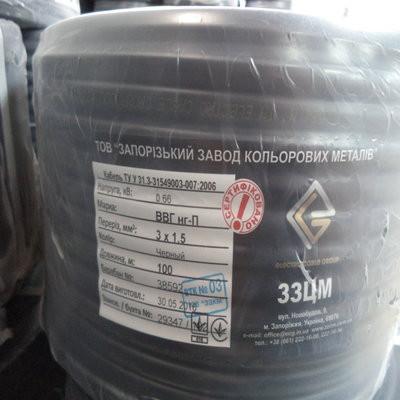 Кабель ВВГнг-П 3х1,5 (Запорожский завод цветных металлов)
