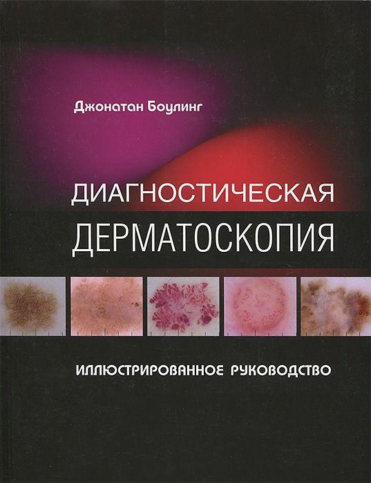 Діагностична дерматоскопія. Ілюстроване керівництво. Боулінг Дж.