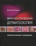 Диагностическая дерматоскопия. Иллюстрированное руководство.  Боулинг Дж.