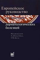 Европейское руководство по лечению дерматологических болезней. Кацамбас А.Д., Лотти Т.М.