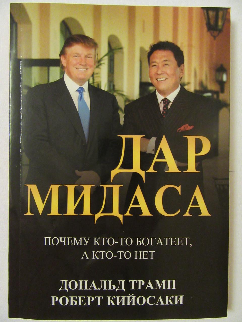 Дональд Трамп, Роберт Кийосаки. Дар Мидаса