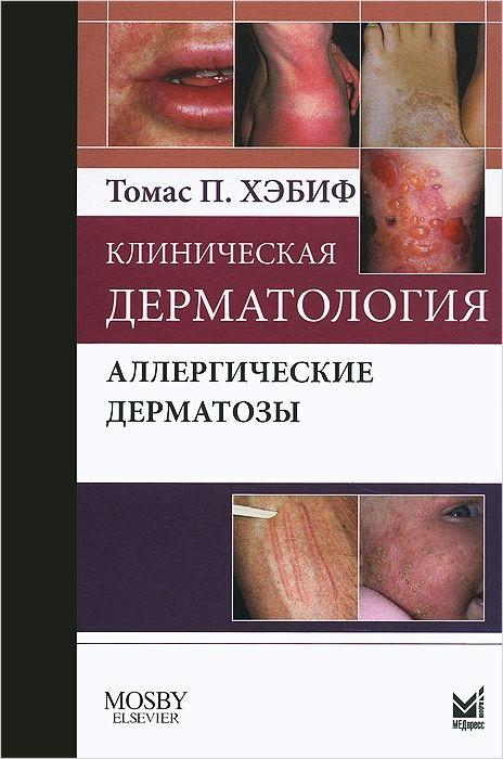 Клиническая дерматология. Аллергические дерматозы.  Хэбиф Т.П.