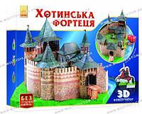 Замки України: Хотинська фортеця (у) (280) /6/(С575003У)