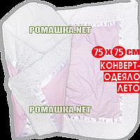 Летний конверт-одеяло на выписку 75Х75 Полоска, верх и подкладка хлопок, внутри синтепон 3136 Розовый