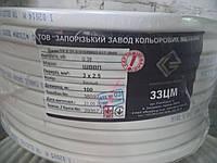 Провод ШВВП 3х2,5 (Запорожский завод цветных металлов)