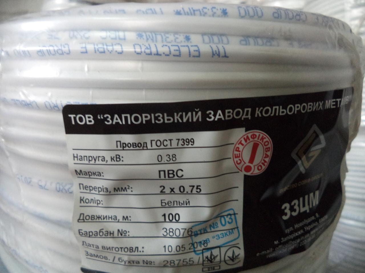 Провод ПВС 2х0,75 (Запорожский завод цветных металлов)