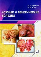 Кожные и венерические болезни. 2-е издание. Адаскевич В.П., Козин В.М.