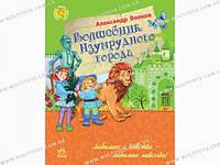 Улюблена книга дитинства: Волшебник Изумрудного города (р)(Ч179005Р)