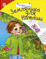 Читаємо по складах: Земляника для Наташи рус. /50/(Талант)