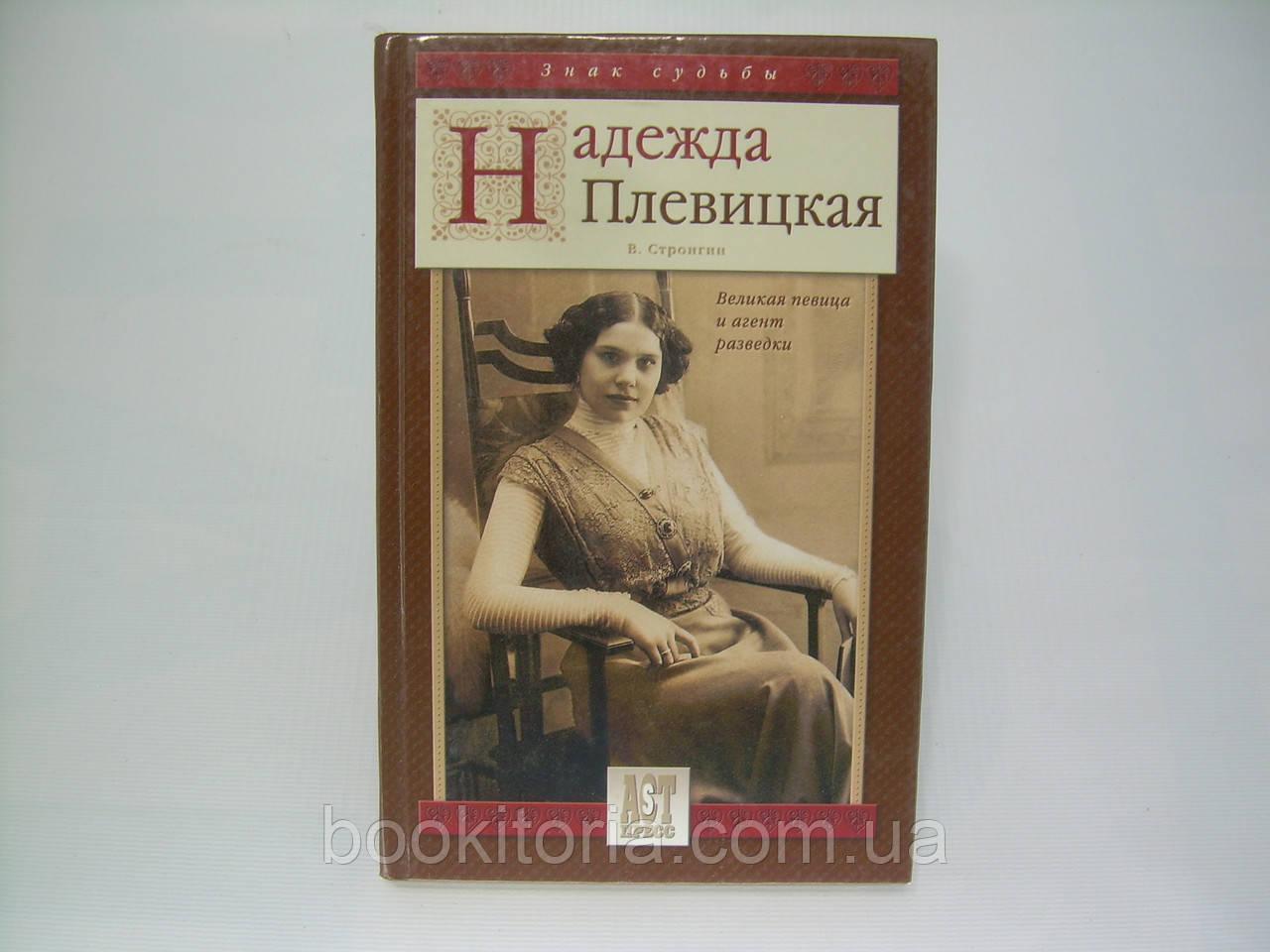 Стронгин В.Л. Надежда Плевицкая. Великая певица и агент разведки (б/у).