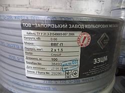 Кабель ВВГ-П 2х1,5 (Запорожский завод цветных металлов)
