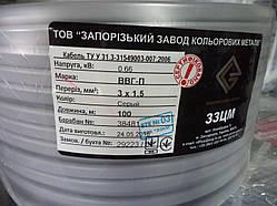 Кабель ВВГ-П 3х1,5 (Запорожский завод цветных металлов)