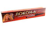 Плойка - щипцы для завивки волос Локон-6,товары для ухода,красота и здоровье,плойки,фены,эпиляторы
