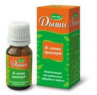 """Композиция эфирных масел для профилактики простудных заболеваний  """"Дыши"""""""