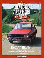 Автолегенды СССР №164