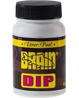Дип для бойлов Brain Liver (Печень) 100 ml