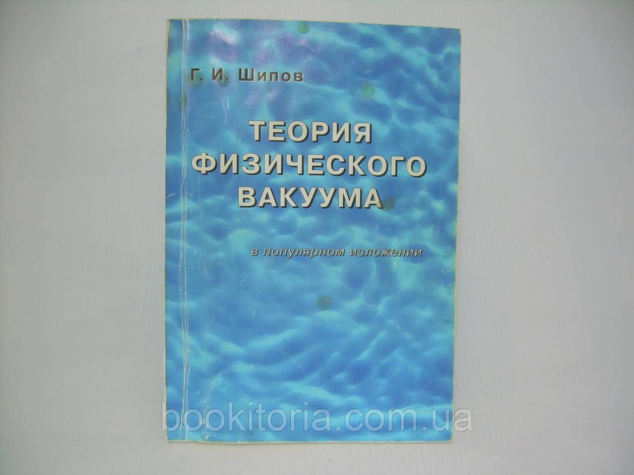 Шипов Г.И. Теория физического вакуума (б/у).