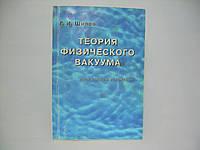 Шипов Г.И. Теория физического вакуума (б/у)., фото 1