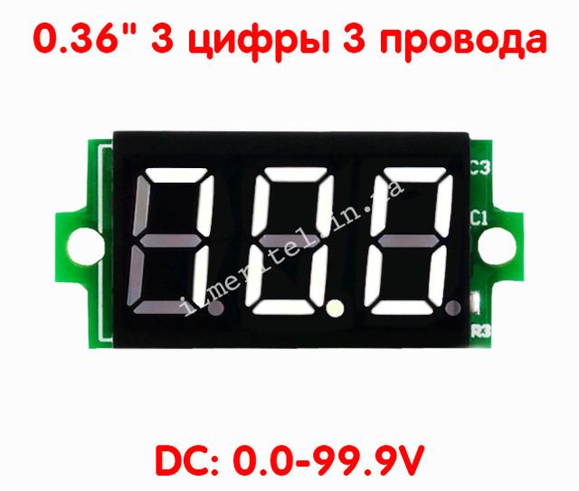 Цифровой вольтметр DC 0-100 В (белый)