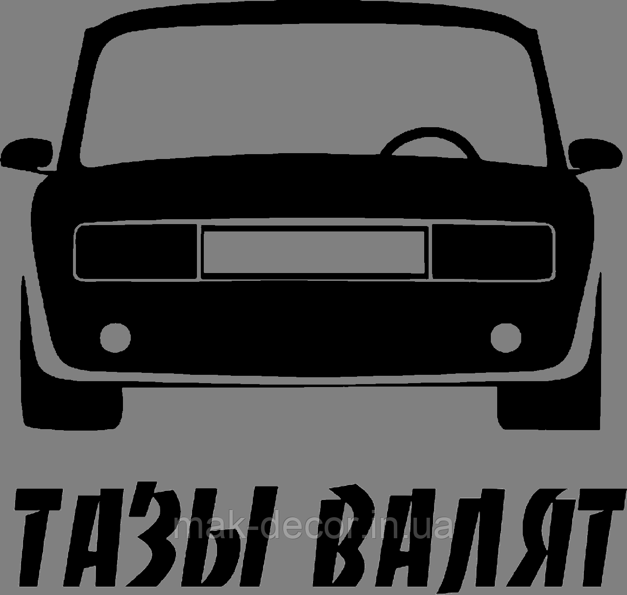 Виниловая наклейка на авто Тазы валят 2106 (цена за размер 14х15 см)