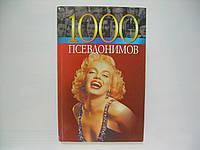 Краснящих А., Беляев К. 1000 псевдонимов (б/у)., фото 1
