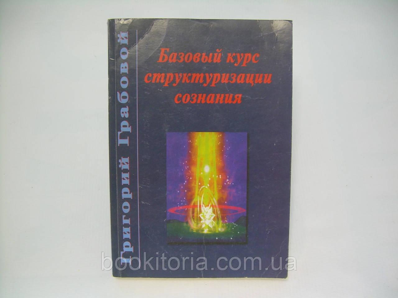 Грабовой Г. Базовый курс структуризации сознания (б/у).