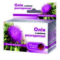 """Натуральное """"Масло Расторопши"""" в капсулах  - натуральное растительное масло (50шт,Украина)"""
