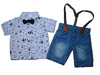 Костюм летний (рубашка,джинсовые шорты,бабочка,подтяжки)  для мальчика, размеры 1,2,3 года, арт. 3040