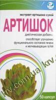"""Натуральный препарат для печени """"Артишока экстракт сухой - для  печени(капс.№50,ГНЦЛС)"""