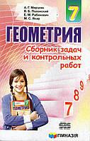 Сборник задач и контрольных работ по геометрии, 7 класс. А. Г. Мерзляк, В. Б. Полонский, М. С. Якир.
