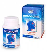 """Натуральный препарат для иммунитета """"Фитофорте""""-лечение ОРЗ, ОРВИ, гриппа (60капс.,Гринвиза)"""