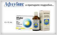 Афлубин-для профилактики и лечения гриппа и прочих острых респираторных заболеваний (50мл.,Австрия)