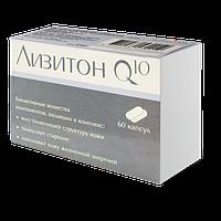 Натуральные Витамины для молодости Лизитон Q10-для поддержания Вашей молодости, красоты и здоровья