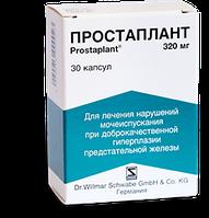 """Препарат от простатита """" Простаплант """"-снимает воспаление и отек простаты (30капс.,Германия)"""
