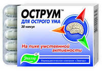 """Витамины для мозга """"Острум"""" для острого ума и хорошей памяти!  Снова забыли про важные дела и памятные даты?"""
