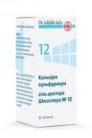 """Хронический бронхит лечение """"Соль доктора Шюсслера №12"""" Кальциум сульфурикум"""
