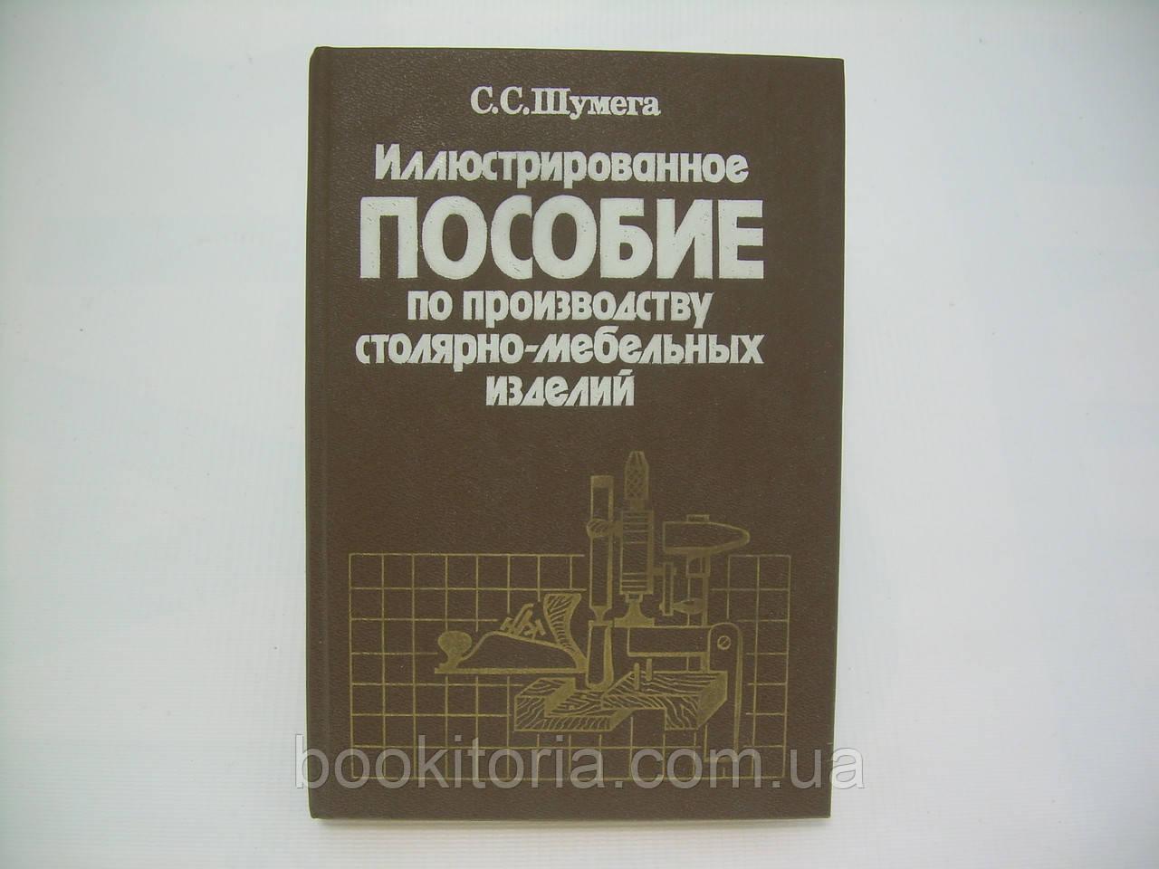 Шумега С.С. Иллюстрированное пособие по производству столярно-мебельных изделий (б/у).