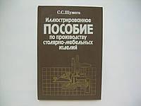 Шумега С.С. Иллюстрированное пособие по производству столярно-мебельных изделий (б/у)., фото 1