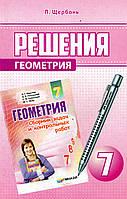 Решения к сборник задач и контрольных работ по геометрии, 7 класс. Щербань П.