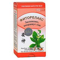 """Успокоительные препарат """"Фиторелакс""""-Успокаивает, снимает нервное напряжение, улучшает сон (40 капс.Вьетнам)"""