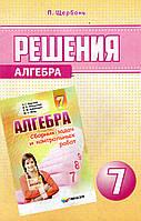 Решения к сборнику задач и контрольных работ по алгебре, 7 класс. Щербань П.