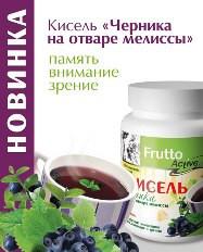 Натуральный кисель  «Черника с мелиссой»-укрепляют нервную систему,для зрения,комплекс витаминов