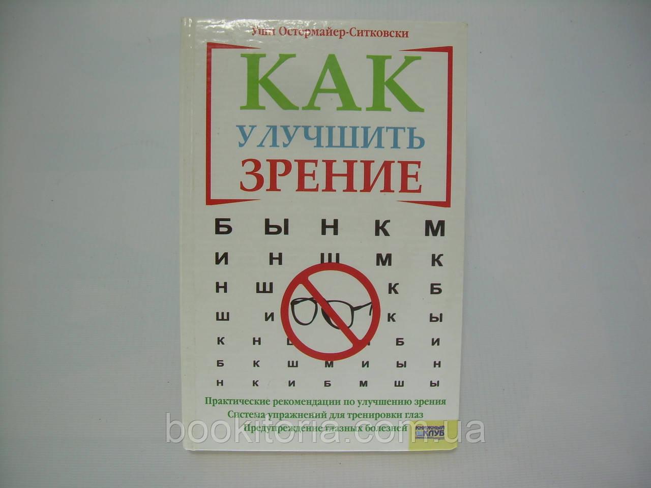 Остермайер-Ситковски У. Как улучшить зрение (б/у).
