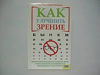 Остермайер-Ситковски У. Как улучшить зрение (б/у)., фото 1